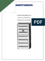 ESPT-48-E-12kW-4R096-001 РЭ ЗП85