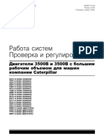 3500 Неисправности.ДВИГАТЕЛЬ