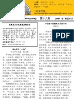 华夏中虎报[18] 3-25 -2011