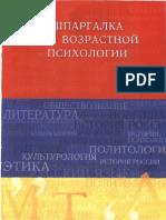 Шпаргалка По Возрастной Психологии_Солодилова О.п_2005 -56с