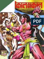 Bhokal 0086 Bhokal Ka Kaal