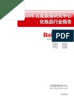 2008百度数据研究中心化妆品行业报告-简版