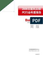 2008年百度风云榜-PC行业报告(简版)