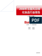 2008年百度风云榜——化妆品行业报告简版