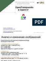Open Frameworks и OpenCV