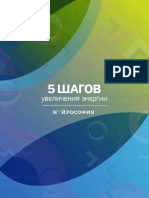 5_shagov_uvelicheniya_energii_new1_compressed
