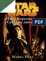 JCouncil_net_Coruscant_Nights_I_Jedi_Twilight