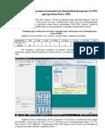 Description Ver 4.0 SP2