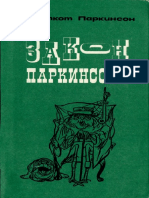 Parkinson Zakon Parkinsona 1976 Ocr (1)