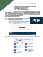 Инструкция-по-работе-с-системой-видеоконференцсвязи-BigBlueButton_общая