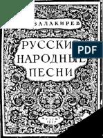 Русские народные песни для одного голоса с ф-п. _ Е. В. Гиппиус, ред.