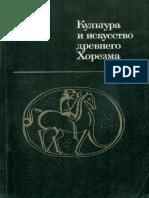 Kultura i Iskusstvo Drevnego Khorezma 1981