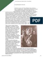 О русском крестьянстве, версия для печати — Русская Жизнь