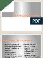 Aktualnye_voprosy_lingvodidaktiki_v_usloviakh_FGOS
