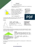 Решения геометрических задач