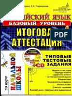 Angliyskiy Yazyk Baz Uroven Tipovye Test Zad