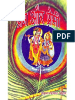 Final Prem Aur Premi by Bhaiji