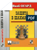 2014-Zashita v Shaxmatax