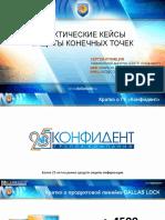 КУЗНЕЦОВ_Практические кейсы защиты конечных точек (1)
