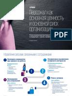 СУРКОВА KPMG Slides for Distribution