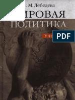 lebedeva_politika