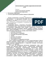 Tekhnologia_razvitia_navykov_i_umeniy_audirovania_inoyazychnoy