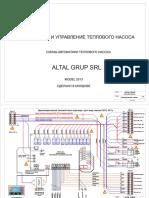 Схема электрическая ТН