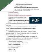 Анализ Образовательной Среды Школы(Черновой Вариант)