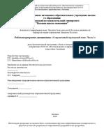 Рабочая программа дисциплины «Современный персидский язык. Часть I»