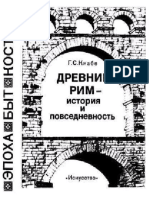 Кнабе Георгий.древний Рим История и Повседневность - Royallib.ru