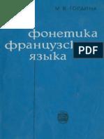 Gordina Mv Fonetika Frantsuzskogo Iazyka