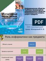 Вебинар Информационное общество