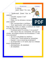 RFLC_Lesson26