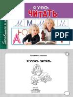 polushkina_v_ia_uchus_chitat