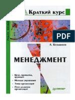 Менеджмент_Большаков