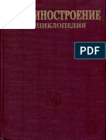 Фролов к.в. - Технологии Заготовительных Производств (Мэ, Том III-2) - 1996