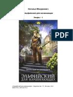 1.Наталья Мазуркевич. Эльфийский Для Начинающих