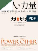 他人的力量:如何尋求受益一生的人際關係 by 亨利.克勞德(Dr. Henry Cloud) (Z-lib.org)