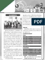 waarsaarphlangkhrbkhraw_piithii_1_chbabthii_2_kumphaaphanth_2553