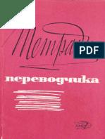 Тетради переводчика. Выпуск 02 (ред. Л.С. Бархударов) (1964)