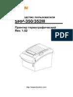 Manual Srp-350352iii User Russian Rev 1 02