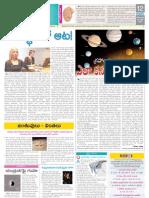 Medha Page 18 AP 11