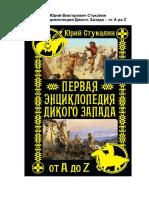 Pervaya-entsiklopedia-Dikogo-Zapada
