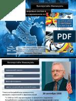 Валлерстайн Иммануэль - Анализ мирових систем и ситуация в современном мире