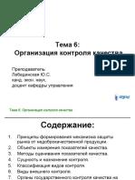 Тема 6 Организация Контроля Качества (1)