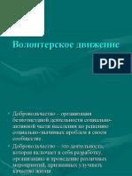 Prezentatsia Dlya 1-2 Kursov v Volonterskiy Otryad