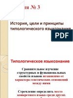 Лингвистическая типология