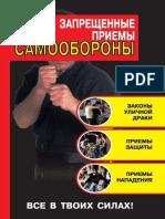 .Archivetempavidreaders.ru Zapreschennye Priemy Samooborony