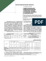 gidrotermalnoe-modifitsirovanie-struktury-oksida-alyuminiya-boksita-i-alyumogetita