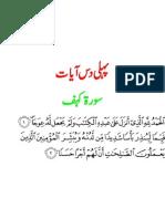 First 10 Ayaat (Sura-e-Kahaf)